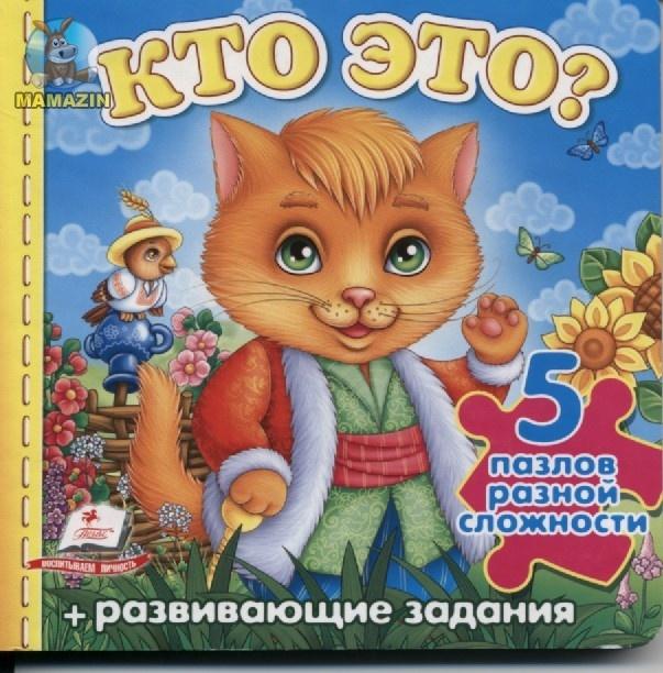 Книжечка Кто это? (котик) (5 пазлов)