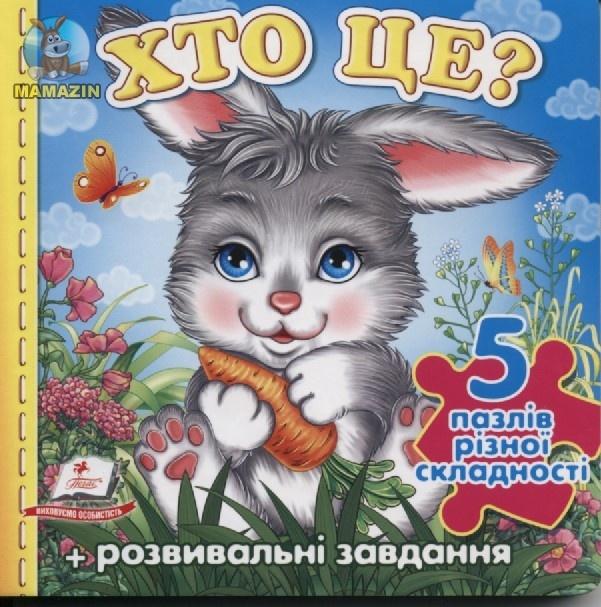 Книжка Хто це? (зайчик) (5 пазлів)