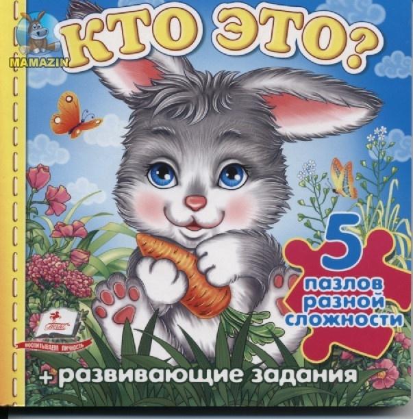 Книга Кто это? (зайчик) (5 пазлов)