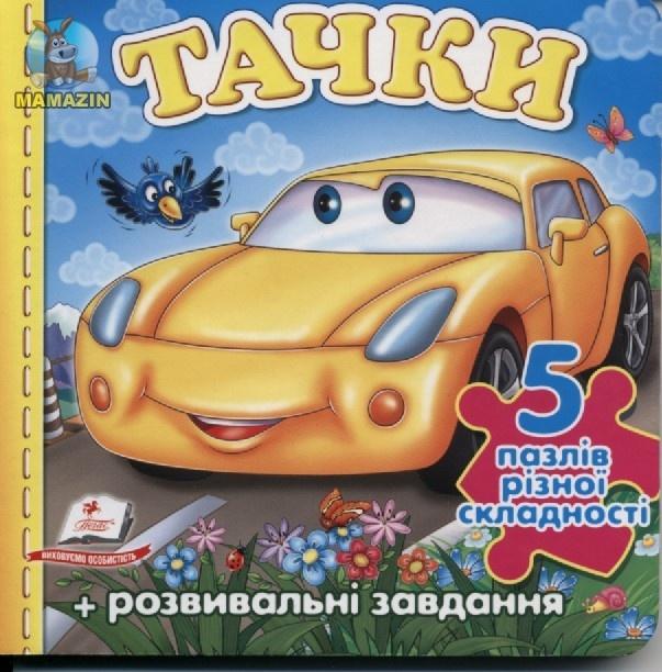 Книжка Тачки (машина) (5 пазлів)