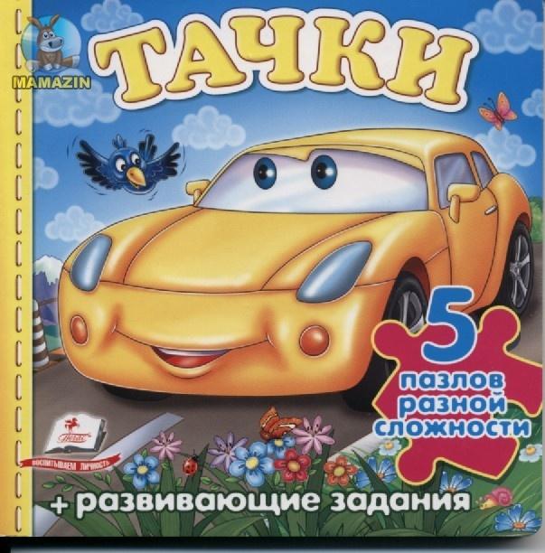 Книжка Тачки (машина) (5 пазлов)