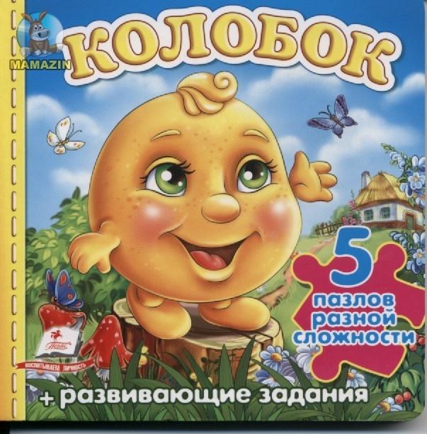 """Книжка """"Колобок"""" НОВЫЕ ИЛЛЮСТРАЦИИ (5 пазлов)"""