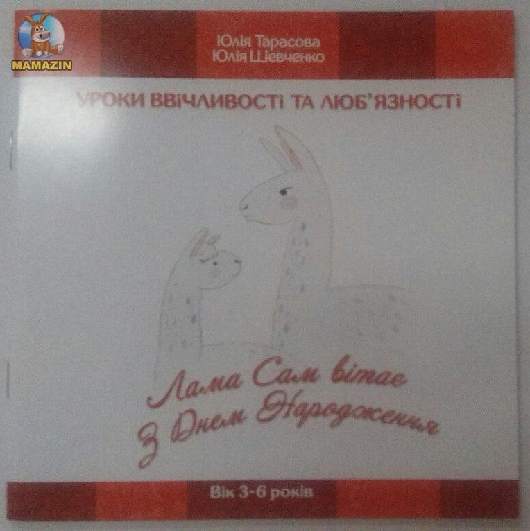 """Книга """"Уроки вежливости и любезности: Лама Сам вітає з Днем народження (укр)"""