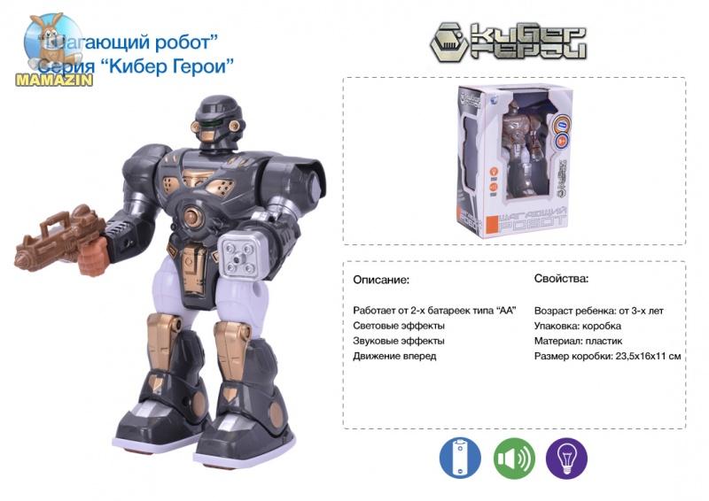 "Робот ""Кибер Герои"" шагающий"