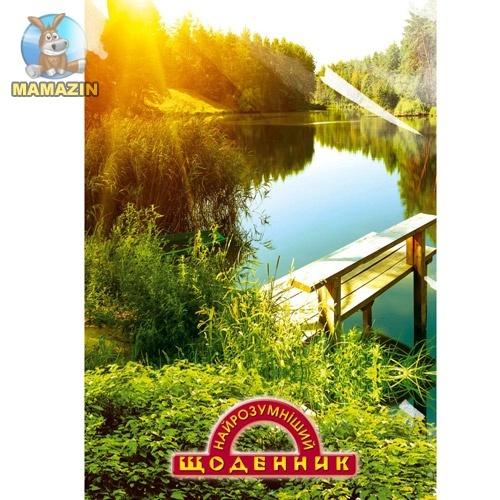 Щоденник учнівський Найрозумніший  Озеро