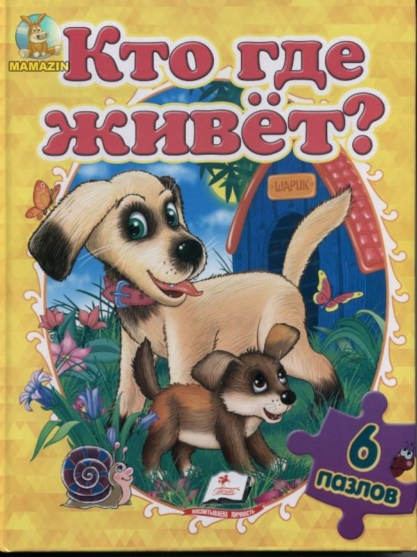 """Книжка-пазл """"Кто где живёт?"""" (рус.)"""
