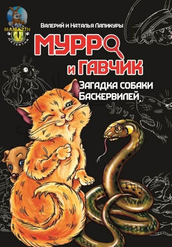 Детский детектив: Мурро и Гавчик.Загадка собаки Баскервилей укр.