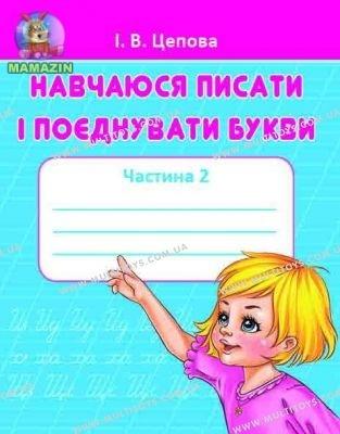 Прописи: 4 часть Навчаюся писати і поєднувати букви укр.