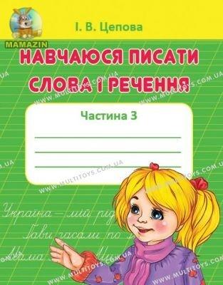 Прописи: 4 часть Навчаюсь писати слова і речення укр.