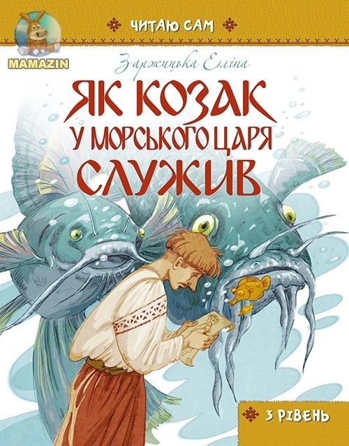 Читаю сам: Як козак у морського царя служив укр.