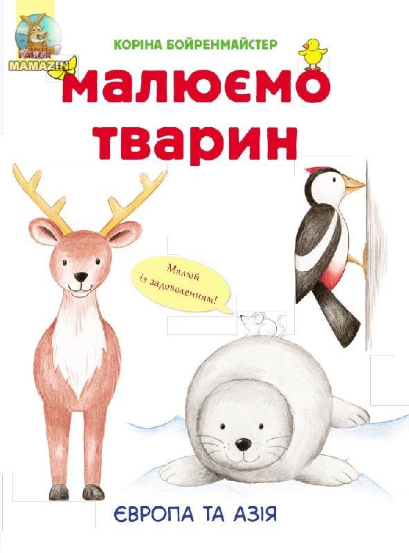 Рисуем животных: Європа та Азія  (у)