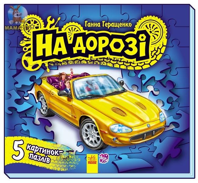 """Малятам про машини пазли: """"На дорозі"""" (Укр)"""