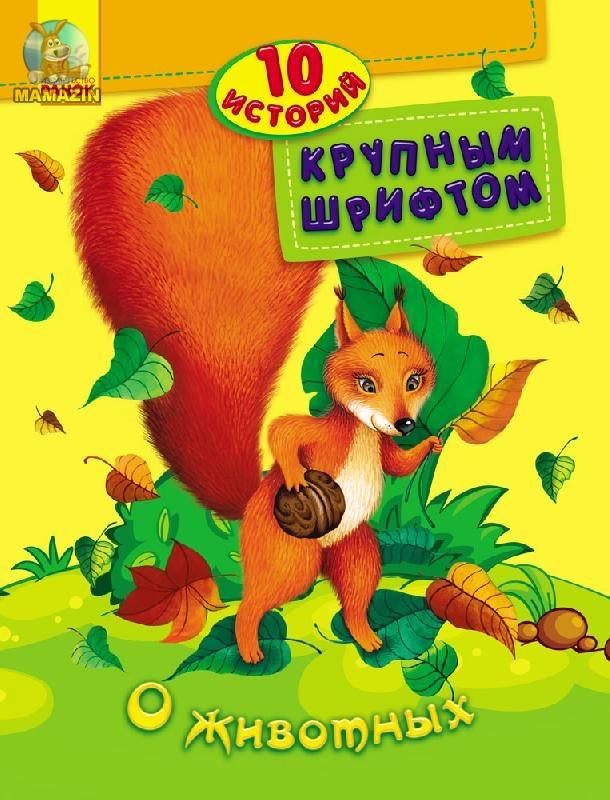 10 історій великим шрифтом: О животных (рус)