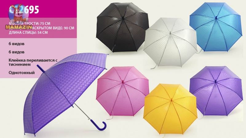 Зонт, 6 видов, клеенка с теснением