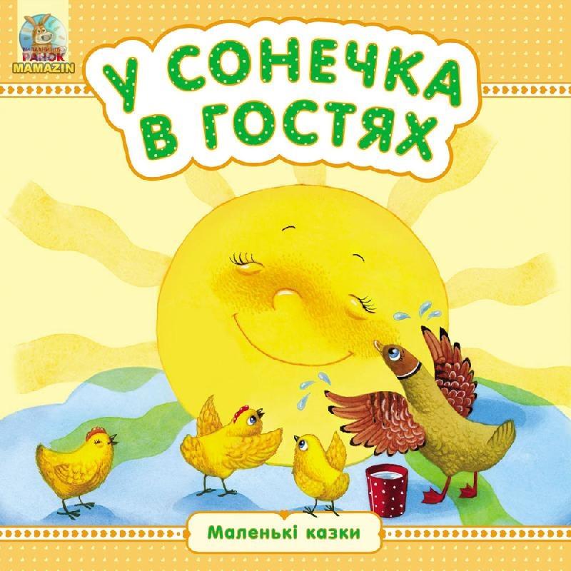 "Маленькі казки: ""У сонечка в гостях"""