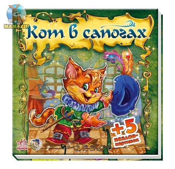 Світ казки: Кот в сапогах + 5 пазлов(р)