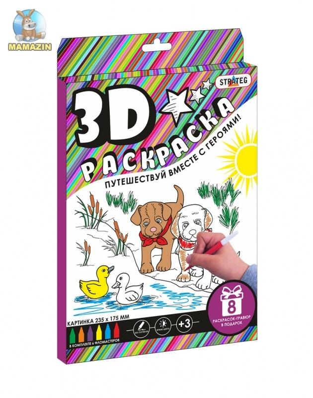 """Расскраска 3D """"Собачки"""""""