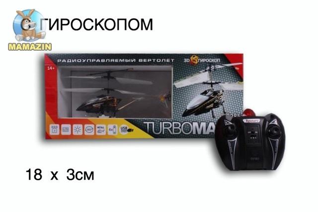 Радиоуправляемый вертолет TURBOMAXX