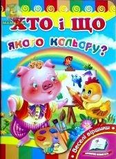 """Серия """"Развивайка"""" книжка А5 """"Хто і що якого кольору?"""""""