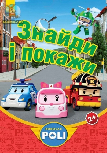 "Robocar Poli: Найди и покажи""(У)"