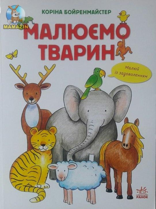Малюємо тварин : Малюємо тварин збірник (у)
