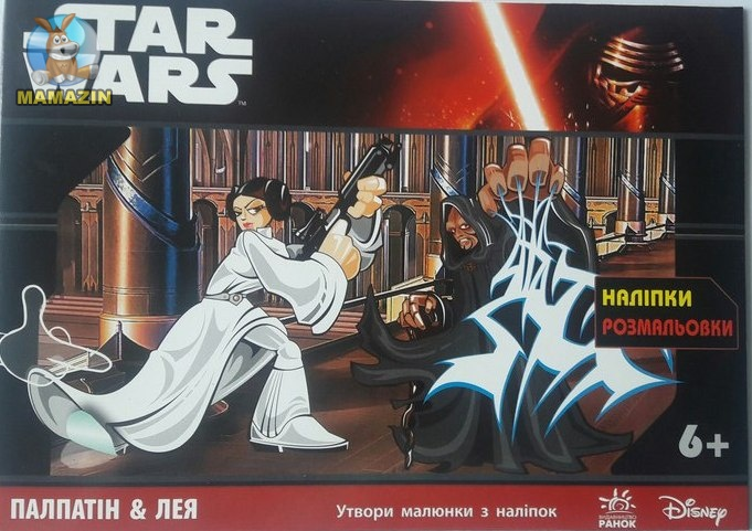 "Star Wars: C наклейками ""Палпатін и Лея"" (У)"