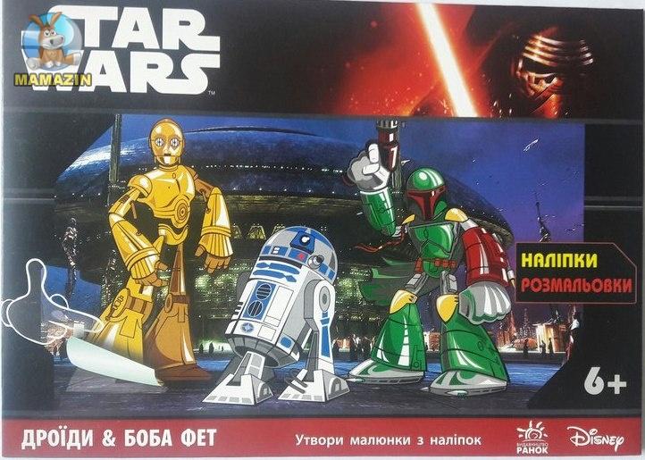 """Разукрашка Star Wars: C наклейками """"Дроїди и Боба Фет"""" (У)"""