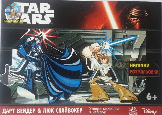 """Разукрашка Star Wars: C наклейками """"Дарт Вейдер и Люк Скайвокер"""" (У)"""