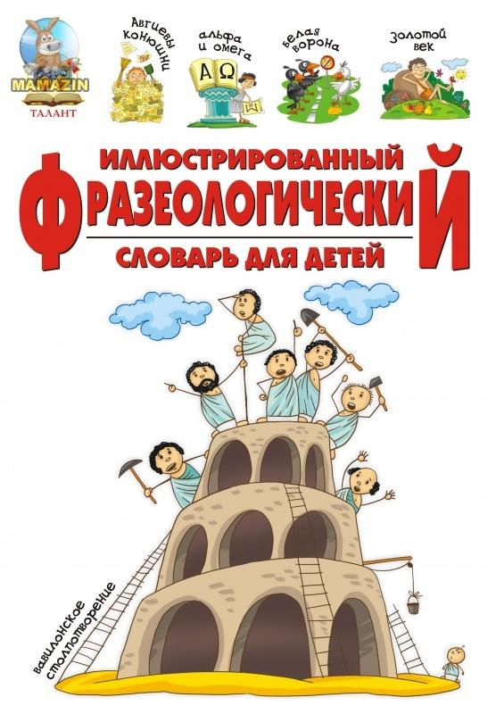 Словари для детей: Фразеологический словарь рус.