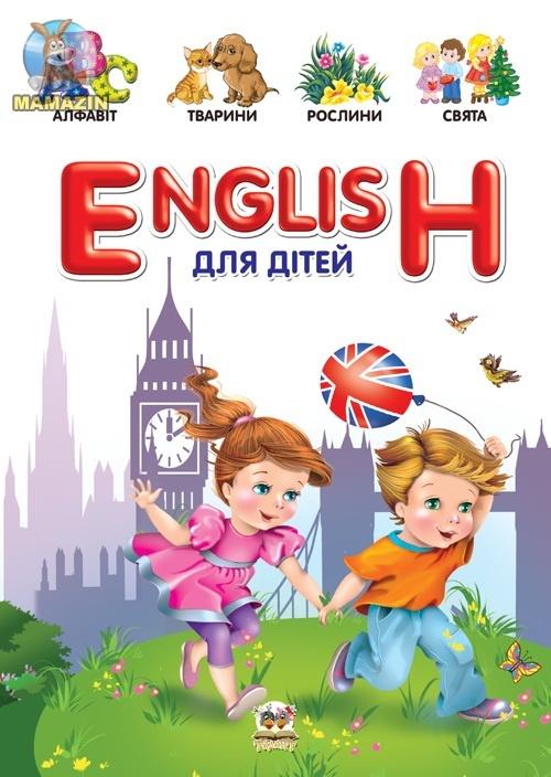 Словари для детей: English для дітей укр.