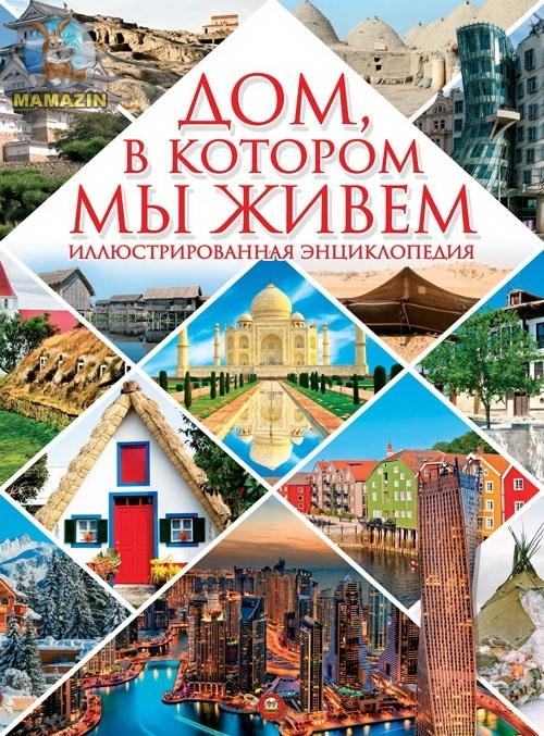 Енциклопедії: Дом, в котором мы живем рус.