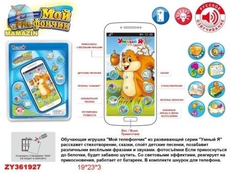 """Телефон детский """"Мой телефончик"""""""