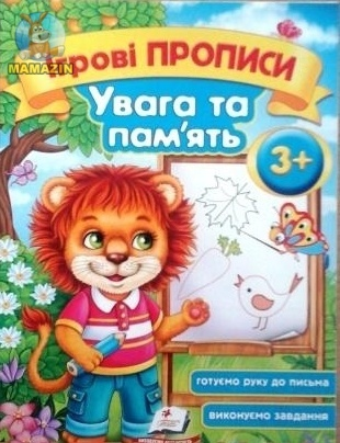 Обучающая пропись: Внимание и память 3+ (рус)