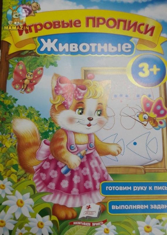 Обучающая пропись: Животные 3+  (рус)