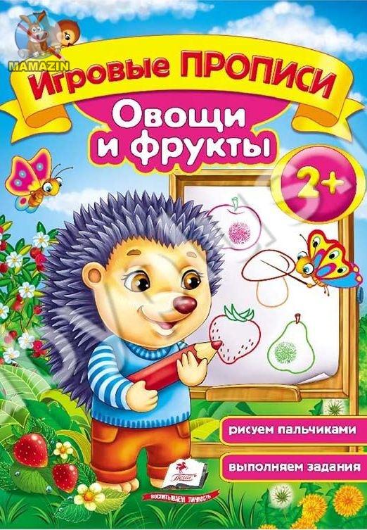 Игровая пропись: Овощи и фрукты 2+ (рус)