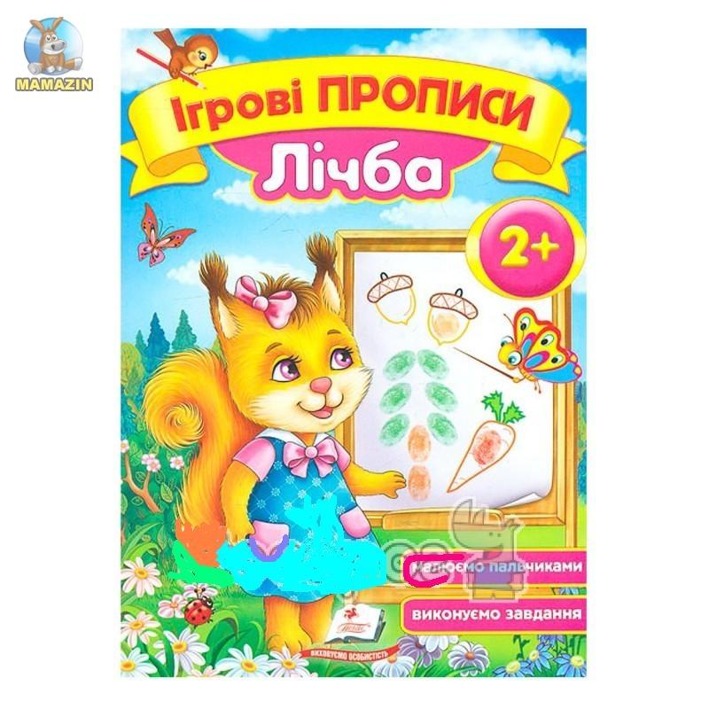 Игровая пропись: Счёт 2+ (рус)