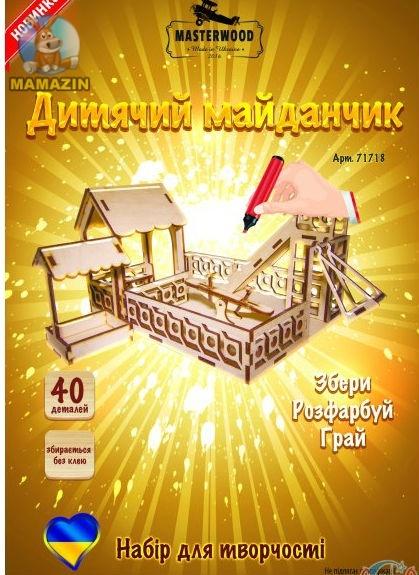 Сборная деревянная модель Детская площадка