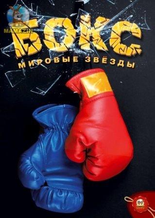 Енциклопедії: Бокс. Світові зірки укр.