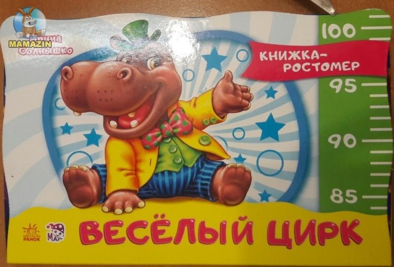 Книжка-зростомір (нов.): Весёлый цирк (р)