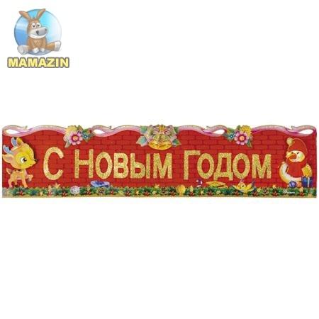 """Декор новогодний """"С новым годом"""" - блок"""
