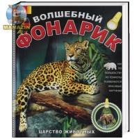 """Детская книга """"Волшебный фонарик. Мир животных"""" (рус)"""