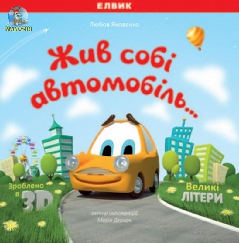 """Книга """"Подарункові видання Жив собі автомобіль.. """" (укр)"""