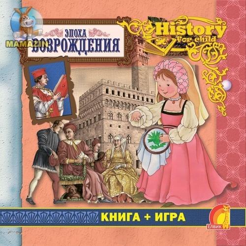 "Книга ""Книжковий світ. Эпоха Возрождения"" рус"