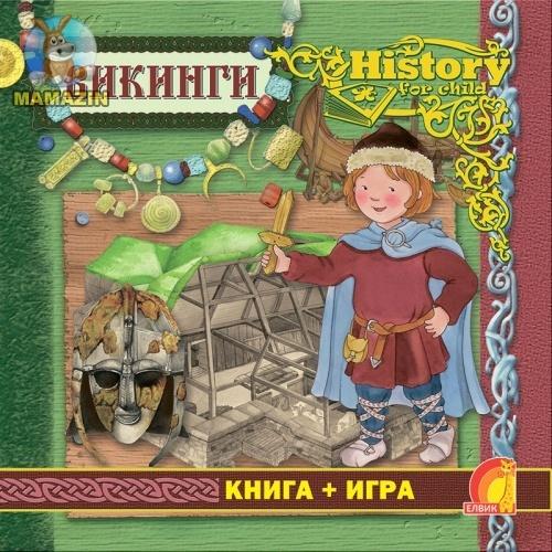 """Книга """"Книжковий світ. Викинг"""" рус."""