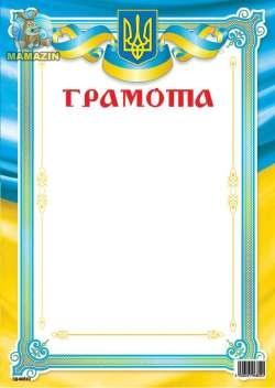 Грамота ГД-0022U