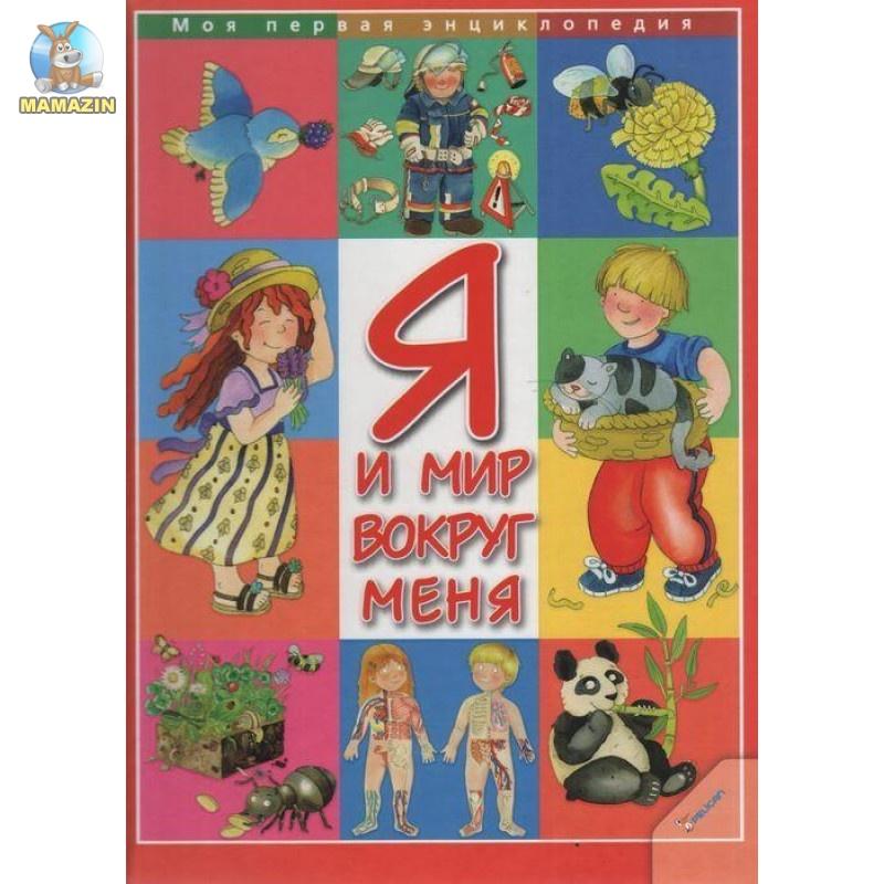 """Энциклопедия для детей """"Я и мир вокруг меня (доп.2)"""""""
