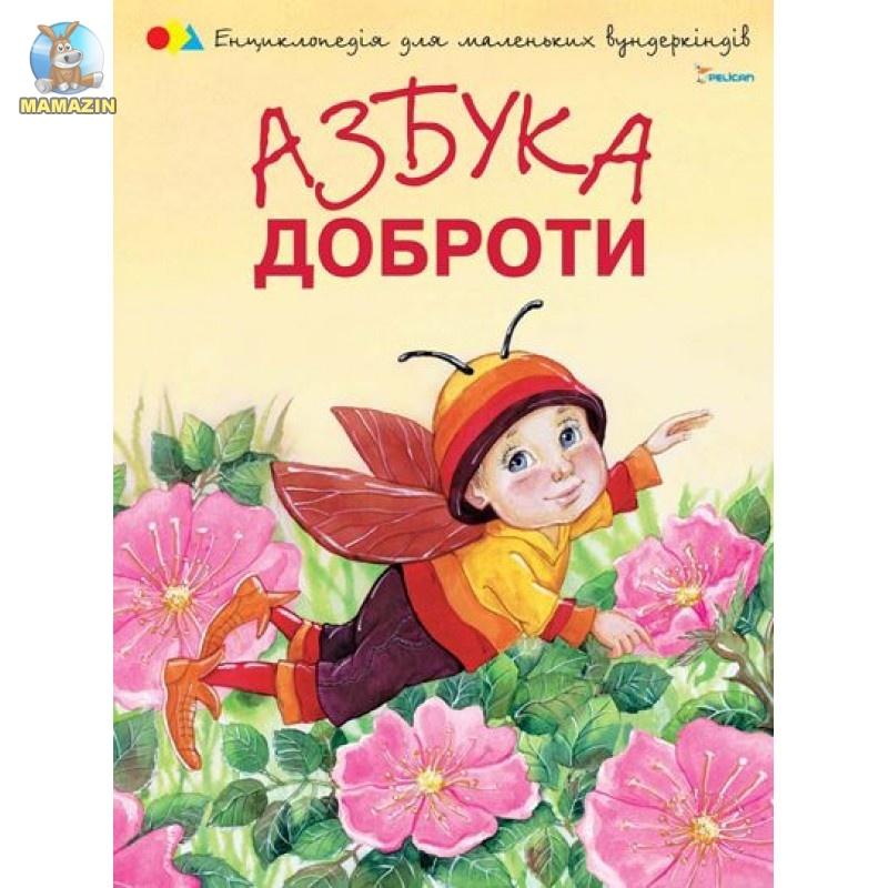 """Энциклопедия для детей """"Азбука доброти"""", (укр.)"""