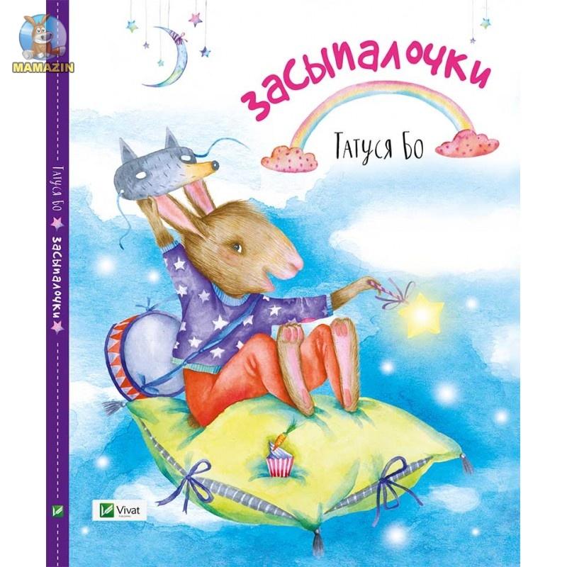 """Книжка для детей """"Засыпалочки"""""""