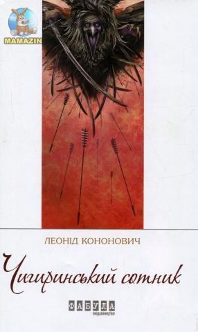 Книга «Чигиринський сотник» Леонід Кононович (укр)