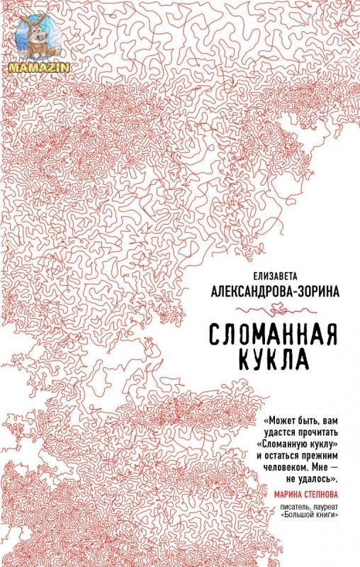 Книга «Зламана лялька» Є. Александрова-Зоріна (укр)